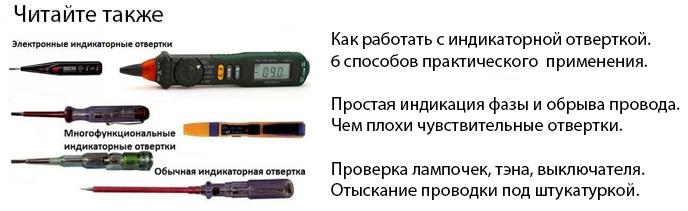 как правильно работать с индикаторной отверткой что ей можно проверить