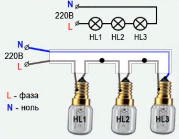 схема с тремя последовательно включенным лампами накаливания