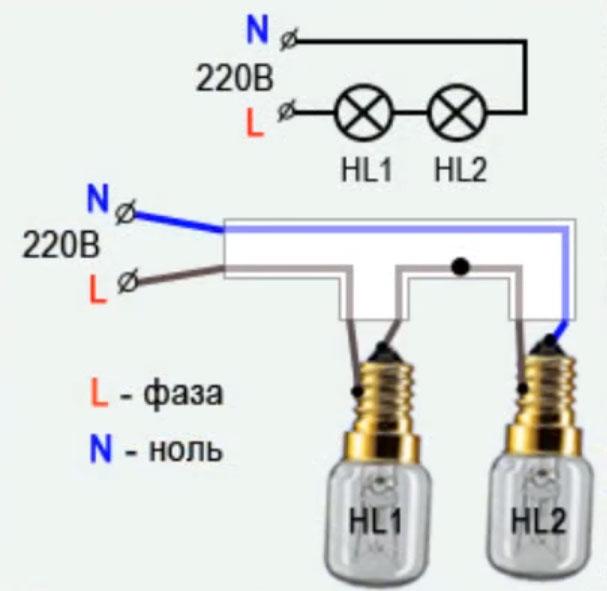 схема подключения ламп накаливания последовательная