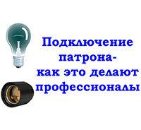 подключение патрона к проводам на лампочку как это делают профессионалы