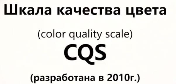 что такое шкала качества света CQS