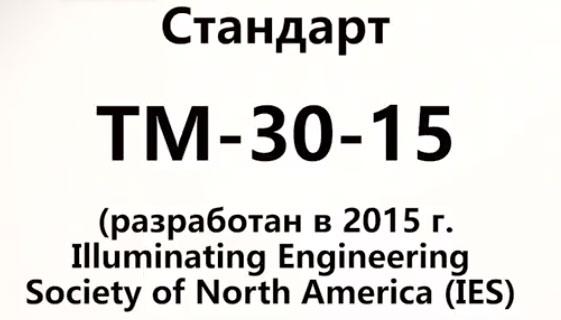 стандарт для замера индекса цветопередачи TM-30-15