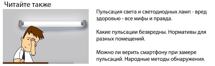 пульсация светодиодных лампочек как обнаружить и вред для здоровья и зрения