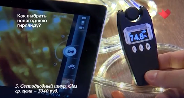 проверка пульсации гирлянды смартфоном