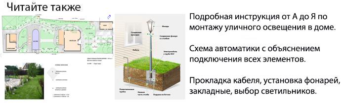 инструкция по монтажу уличного освещения в загородном доме схема подключения автоматики реле датчиков освещенности