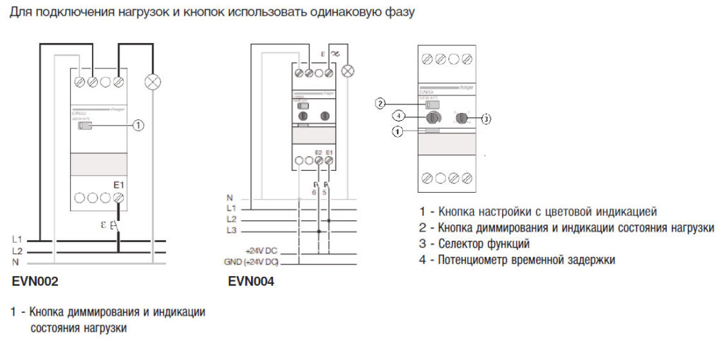 модульный диммер на дин рейку схема подключения