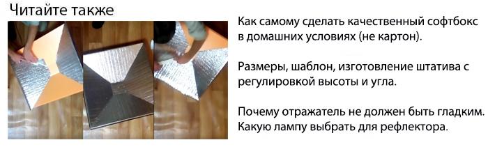 как сделать софтбокс своими руками изготовление штатива