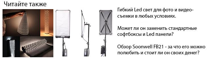 универсальный гибкий светодиодный свет обзор Soonwell FB21