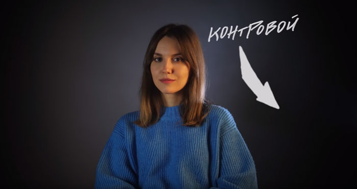 контровой свет при съемке видеоблога