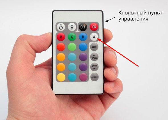 кнопка включения псевдобелого цвета на контроллере