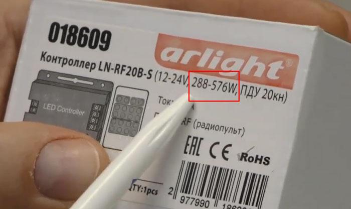 расчетная мощность RGB контроллера для светодиодной ленты