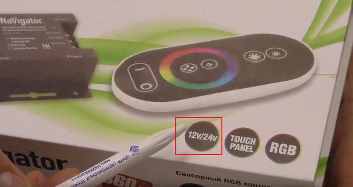 контроллеры RGB для свентодиодных лент могут работать от 12 и 24 вольт
