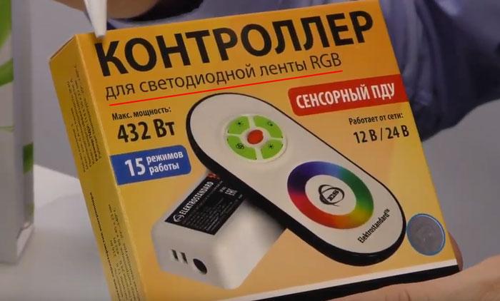 как отличить контроллер для RGB ленты от монохромного