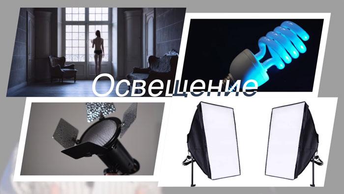 правильное и дешевое освещение для видео и фотосъемки