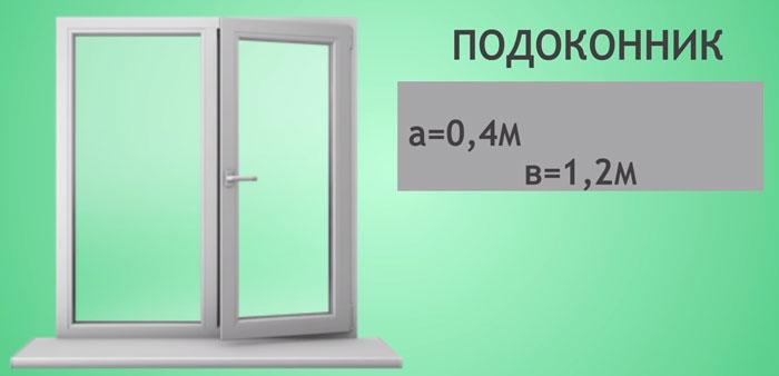 подоконник 1,2 и 0,4м
