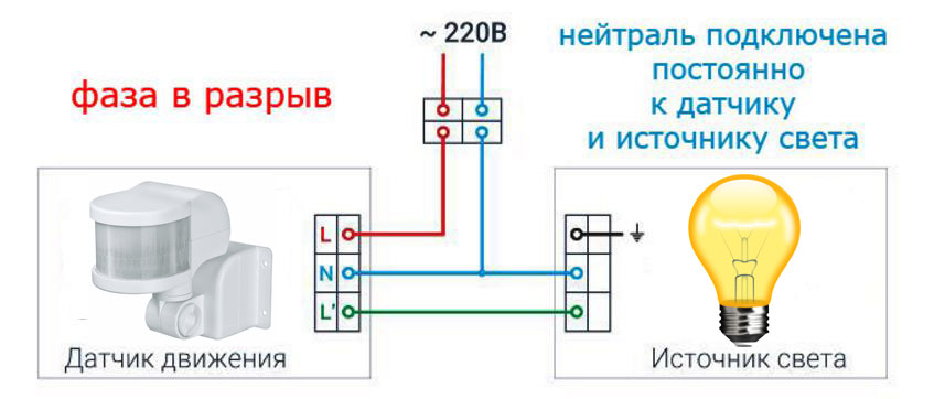 схема подключения трехпроводного датчика движения