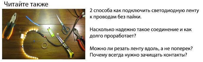 как подключить светодиодную ленту к проводам без пайки