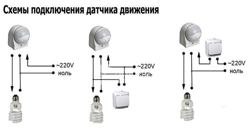 схем подключения датчиков движения с выключателем и без него