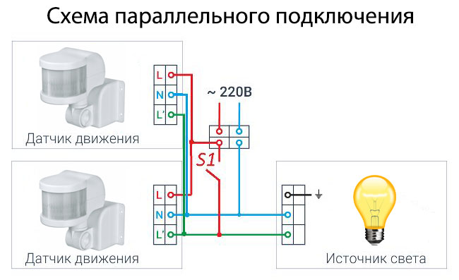 схема подключения с двумя датчиками движения