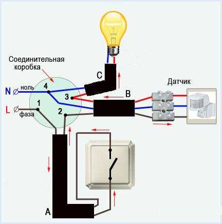 схема подключения датчика движения после выключателя