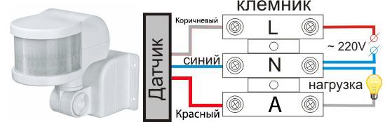 подключение проводов на клеммы трехпроводного датчика движения
