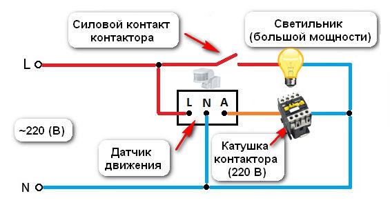 схема подключения датчика движения через пускатель контактор