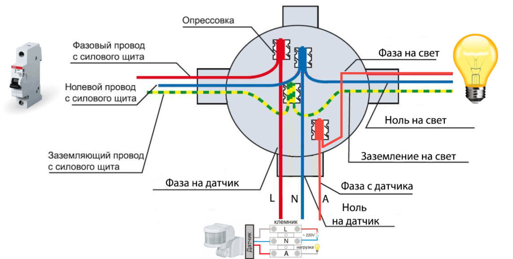схема подключения трехпроводного датчика движения в распредкоробке