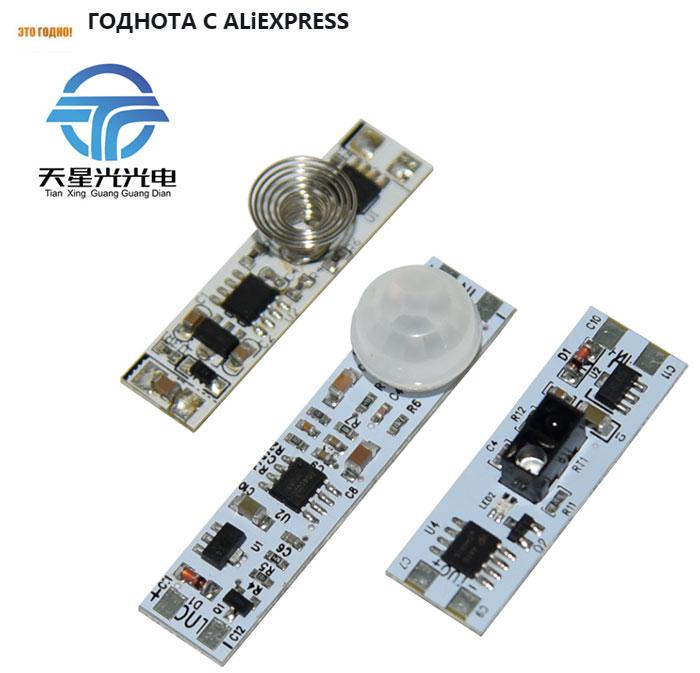миниатюрные выключатели и диммеры для светодиодной ленты