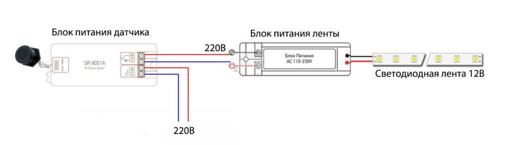 схема подключения подсветки рабочей зоны на кухне через датчик движения или взмах руки на 220В