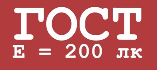 средняя норма освещенности для рабочего места 200 люкс