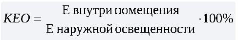 коэффициент КЕО