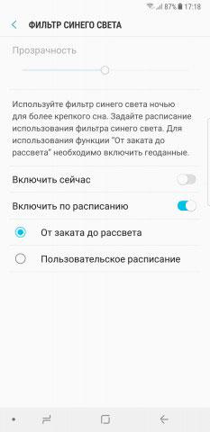 фильтр синего света в смартфонах