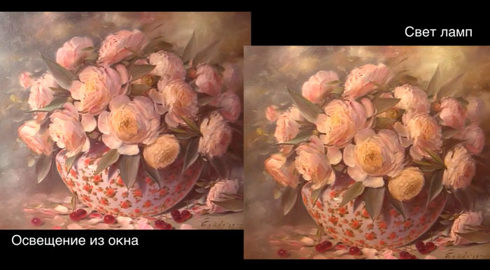 разница на картинах при освещении от окна и от светильников