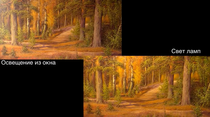 отличия на картинах при освещении от окна и от светильников