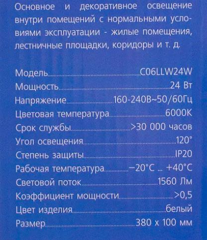 технические параметры потолочного софтбокса