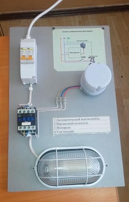 схема подключения фотореле освещения через пускатель
