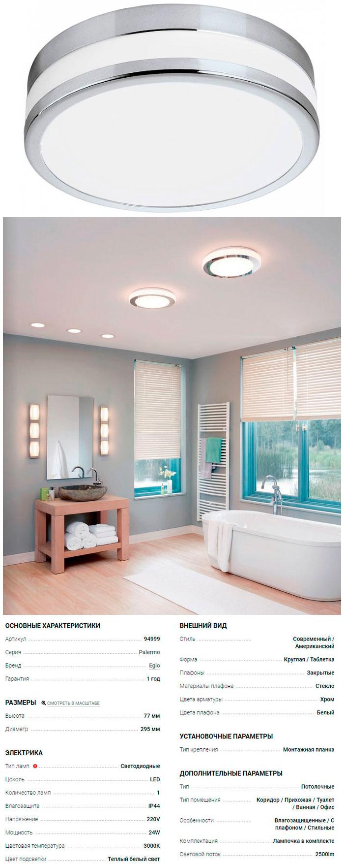 потолочный светильник в ванную комнату