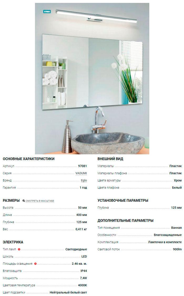 стильный светильник в ванную над зеркалом