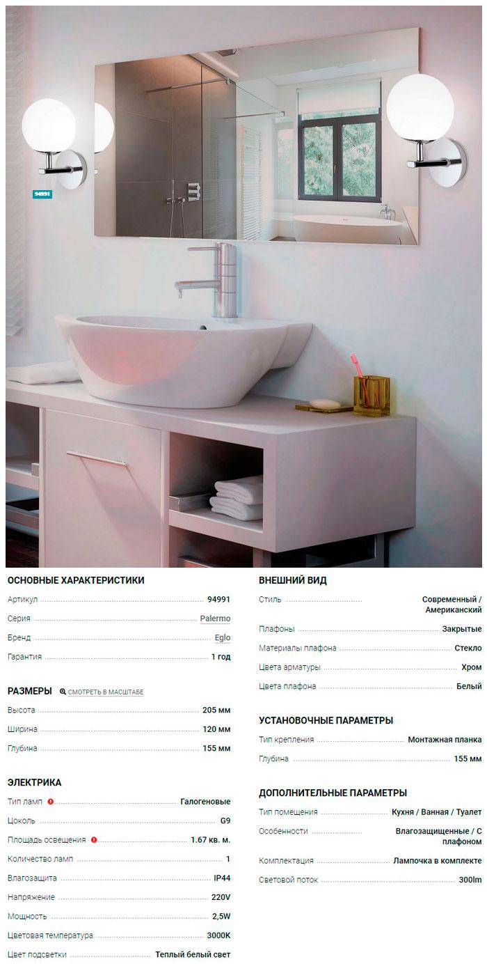 стильное бра плафон в ванную комнату