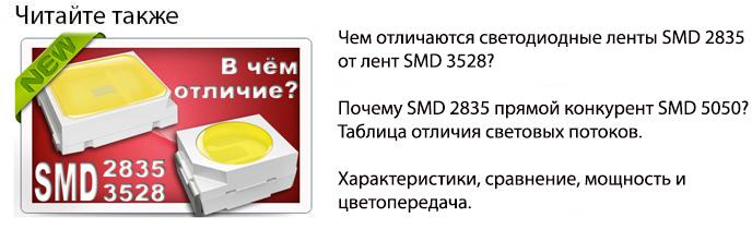 чем отличаются светодиодные ленты SMD 3528 и SMD 2835