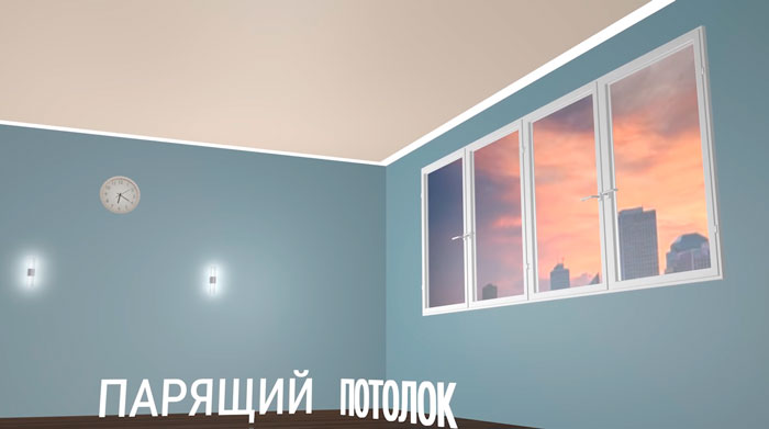 парящий потолок на профиле Apply