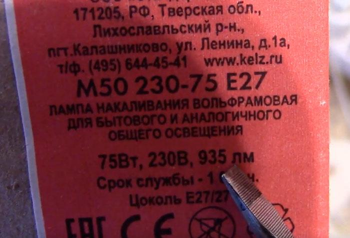 количество люмен от лампочки накаливания в 75Вт