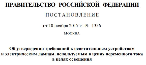 постановление правительства №1356 по применению ламп