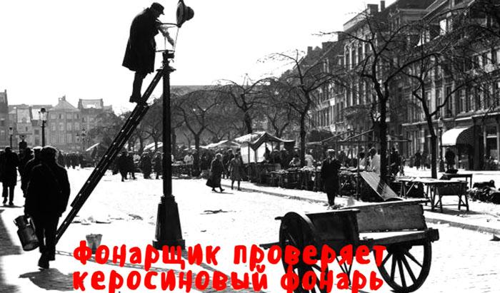 освещение улиц керосиновой лампой