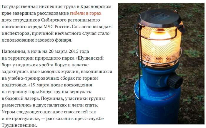 опасность обогрева керосиновой и газовой лампой