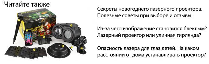 обзор лазерного проектора для подсветки на новый год