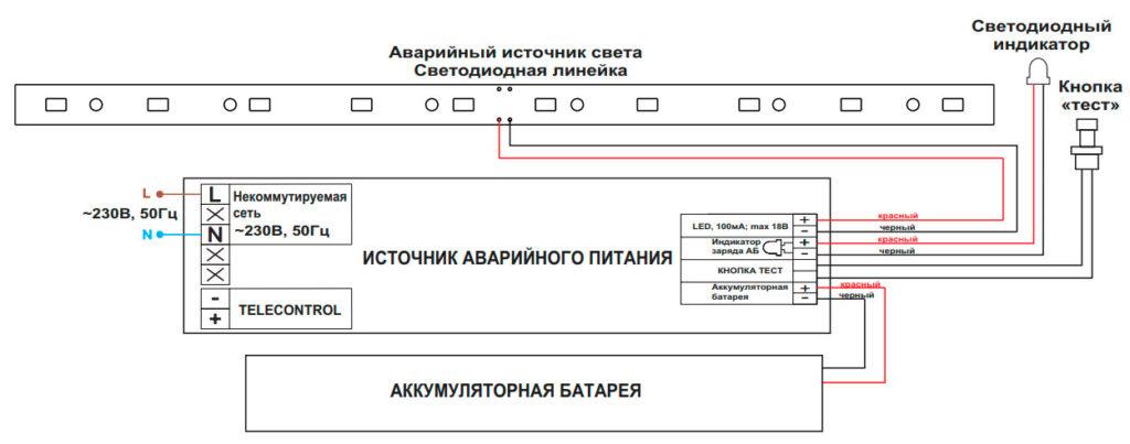 схема подключения блока аварийного питания аварийного светильника