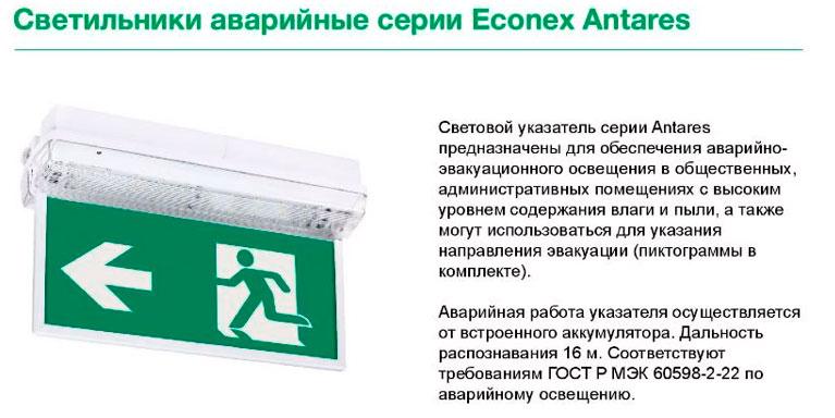 аварийный светильник и знак эвакуации два в одном
