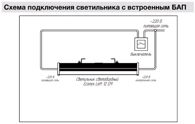 схема подключения аварийного светильника со встроенным бап
