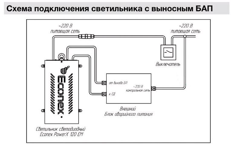 схема подключения аварийного светильника с выносным бап